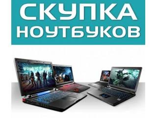 Срочный выкуп ноутбуков, MacBook, iMac, iPad в любом состоянии в Пинске